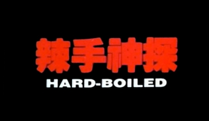 Filmkritik Hard-Boiled